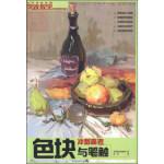 实践教学美术高考系列丛书:色块与笔触 【正版书籍】