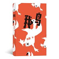 鹅 张羞 著后浪图书/当代青年文学家张羞作品全彩双面印刷护封概念无厘头中国当代小说书籍