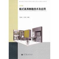 【新书店正版】板式家具制造技术及应用刘晓红江功南高等教育出版社9787040288025