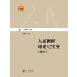 人民�{解理��c����(2019)