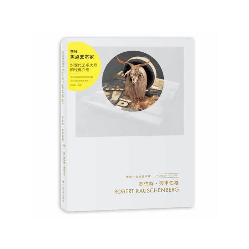 费顿·焦点艺术家——罗伯特·劳申伯格