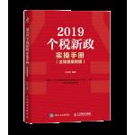 2019个税新政实操手册 全场景案例版