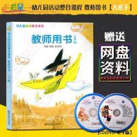 小袋鼠幼儿园活动整合课程教师用书大班下册(5-6岁)幼儿园教