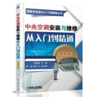 中央空调安装与维修从入门到精通(图解版)/图解学技能从入门到精通丛书