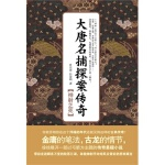 【JP】《大唐名捕探案传奇:神射之死》 叶宏涛, 彭春明 广西人民出版社 9787219075043
