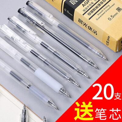 晨光优品小清新按动中性笔0.5mm半透明磨砂杆本味系列黑色考试速干碳素签字无印风个性创意韩国良品送水笔芯 晨光简约系列中性笔送笔芯
