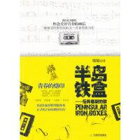 【旧书二手书9成新】半岛铁盒:后青春期的歌 驼驼 9787530964200 天津教育出版社