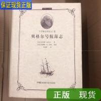 【二手旧书9成新】智慧巨人丛书:不可抹灭的印记之贝格尔号航海志 /[英]查尔斯・达