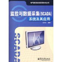 监控与数据采集(SCADA)系统及其应用 王华忠著 电子工业出版社 9787121100185