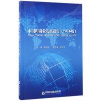 中国印刷业发展报告:2016版