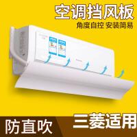 三菱 空调挡风板罩导风口档冷气通用空调挡板月子防直吹 空调70厘米-79厘米适用