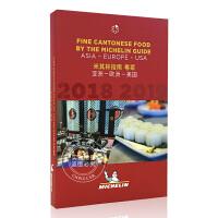 现货 米其林指南 粤菜 亚洲-欧洲-美国 2018-2019 中英双语 Fine Cantonese Food by