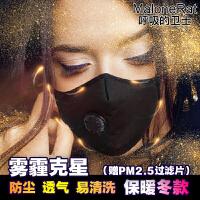 口罩女冬季时尚韩版 防尘透气可爱个性可清洗易呼吸防雾霾口罩