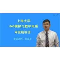 【视频课程】2018年上海大学843模拟与数字电路网授精讲班【教材精讲+考研真题串讲】(非纸质书)2018年考研考试用