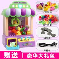 娃娃机夹公仔机迷你 儿童抓娃娃机玩具 小型家用投币电动宝宝扭蛋