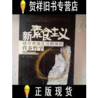 【二手正版9成新现货包邮】新素食主义--城市贵州生活群体的营养哲学 /野萍著 中国轻工业出版社