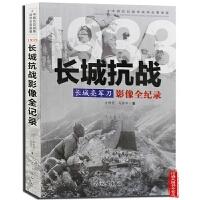 长城亮军刀 1933长城抗战影像全记录 中国抗日战争战场全景画卷 正版畅销历史战争书籍