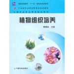 植物组织培养(高职) 曹春英 中国农业出版社