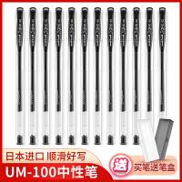 日本UNI三菱中性笔um100黑笔盒装套装学生考试用可换umr-5笔芯uni-bal红蓝黑色签字笔水笔l简约文具用品0