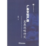 【正版直发】广东文化产业发展战略研究(南方传媒蓝皮书) 陈伟军 暨南大学出版社 9787566806789