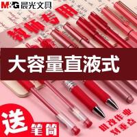 晨光红笔学生用 红色水笔大容量直液式中性笔教师老师专用批改 改作业0.5mm按动式笔芯粗圆珠笔批发套装
