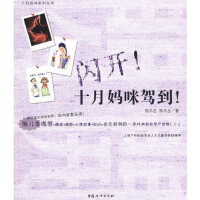 【旧书二手书8新正版】闪开!十月妈咪驾到! 陈乐迎 9787802035935 中国妇女出版社