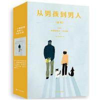 从男孩到男人((北欧小说之神巴克曼写给每个人的成长套装,包含超级畅销书《一个叫欧维的男人决定去死》+《人生第一次》))