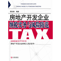 房地产开发企业纳税实务与风险防范(政策更新至2014年3月)