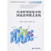 经济转型深化中的国家治理模式重构