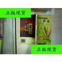 【二手旧书9成新】神奇的药用植物芦荟** 白苇 编 广东经济出版社