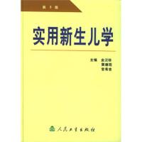 【二手旧书9成新】【正版包邮】实用新生儿学金汉珍人民卫生出版社