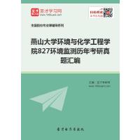 燕山大学环境与化学工程学院827环境监测历年考研真题汇编