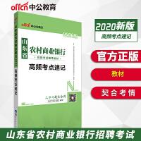 中公教育2020山东省农村商业银行招聘考试辅导教材:高频考点速记
