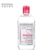 贝德玛舒妍温和保湿洁肤液卸妆水500ml 粉水 卸妆 防伪版