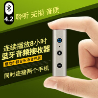 蓝牙音频接收器转换箱线模块4.2无损领夹式HiFi耳机适配棒SN8386 银色 标配