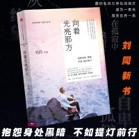 刘同 向着光亮那方 谁的青春不迷茫系列之三