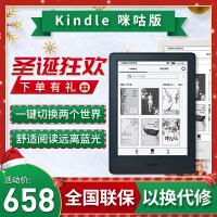 亚马逊KindleX咪咕版电子书阅读器