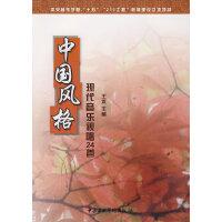 中国风格现代音乐视唱24首