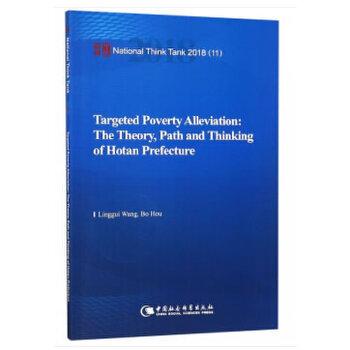 精准扶贫:理论、路径与和田思考(英文版)