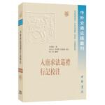 入唐求法巡礼行记校注(中外交通史籍丛刊)