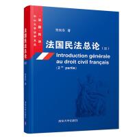 法国民法总论(II)