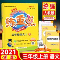 2021秋 黄冈小状元练重点三年级语文上册R版(人教版)3年级语文上册 培优同步练习