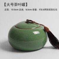 萌碎 青瓷储存罐手工陶瓷茶具便携普洱茶密封罐大号茶叶罐泡茶冲茶整套茶具现代中式家居用品