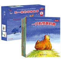 金童星不一样的动物故事绘本系列.第2辑 儿童故事书澳大利亚引进故事绘本动物故事绘本儿童早教绘本儿童情商培养绘本