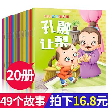 全套20册彩图注音版儿童宝宝绘本0-2-3-4-6周岁成语小画册儿童经典