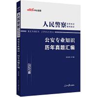 中公教育2022人民警察考试教材:公安专业知识历年真题汇编
