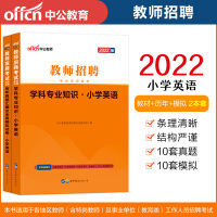中公教育2021教师招聘考试小学套装:小学英语(教材+历年真题全真模拟)2本套