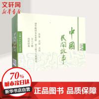 中国民间故事 连环画 收藏本(60册) 上海人民美术出版社