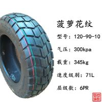 130/90-10BWS祖玛路虎摩托车轮胎防滑耐磨雅马哈踏板电动车真空胎