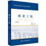 【新书店正版】桥梁工程(第四版) 邵旭东 人民交通出版社 9787114128233